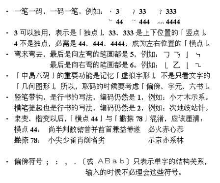 中易系统 叁 形0 语言文字网YYWZW.COM为最广泛的汉语汉字爱好者搭建交流平台