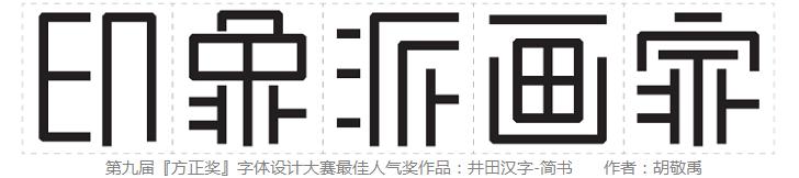 """井田汉字之""""简书""""参加第九届『方正奖』字体设计 大赛"""