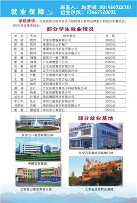 湘潭市/湘潭市工业贸易中等专业学校2010年招生简章