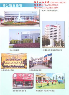 湘潭市/湘潭市工业贸易中等专业学校创办于1960年,是全国职业教育先进...